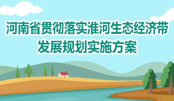 图解:河南省贯彻落实淮河生态经济带发展规划实施方案