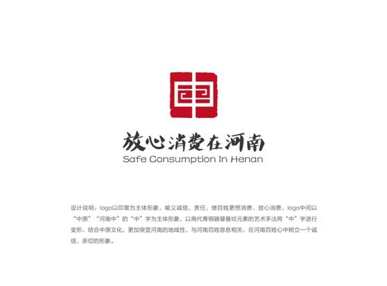征集意见:关于公开征求河南省放心消费创建活动标识(LOGO)意见建议的公告