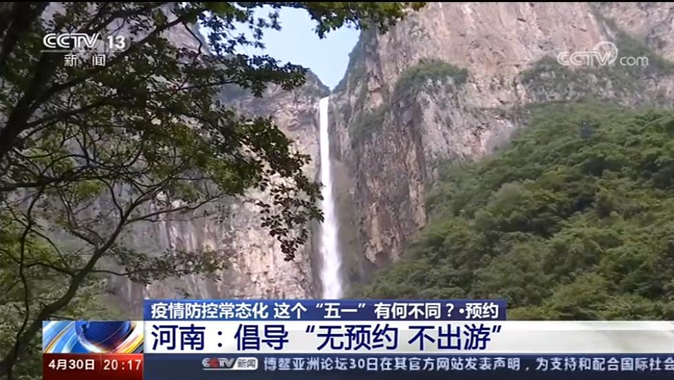 """""""五一""""假期,云台山景区引央视五次聚焦"""