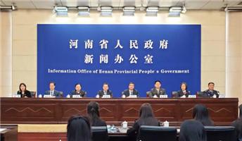 河南省自然资源督察执法工作新闻发布会