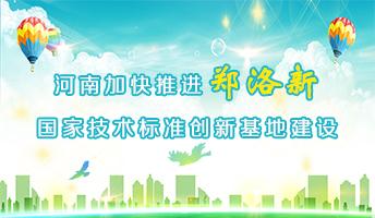 图解:河南加快推进郑洛新国家技术标准创新基地建设