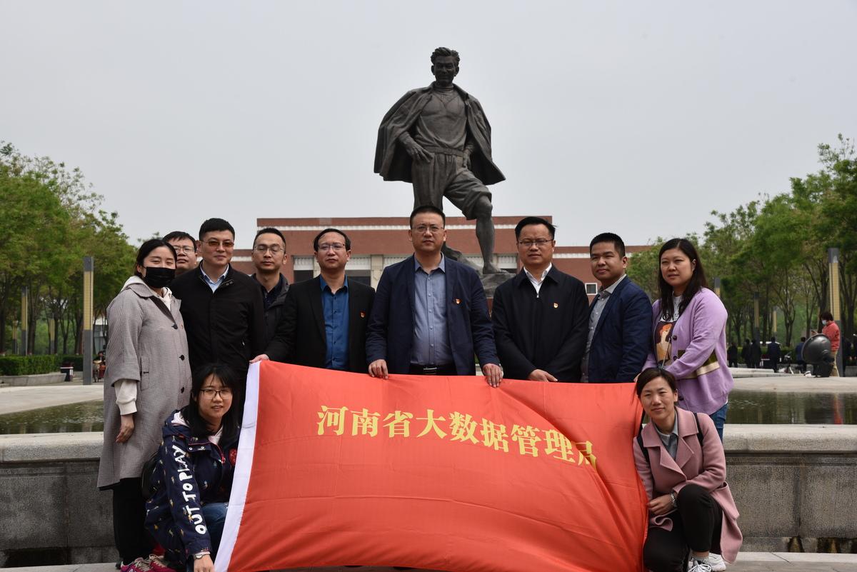 省大数据局组织党员干部赴焦裕禄纪念馆 参观学习
