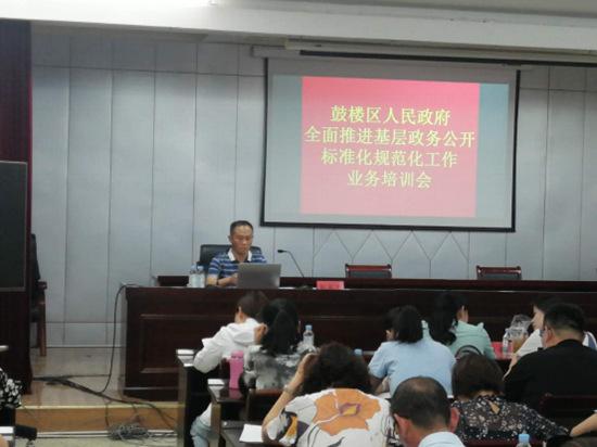 开封市鼓楼区召开全面推进  基层政务公开标准化规范化工作培训会