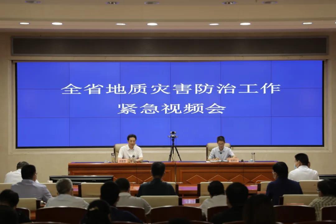 省自然資源廳召開全省地質災害防治工作緊急視頻會