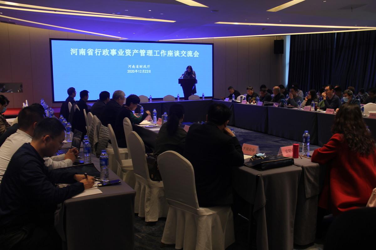 河南省财政厅成功举办河南省2020年度全省行政事业性国有资产...