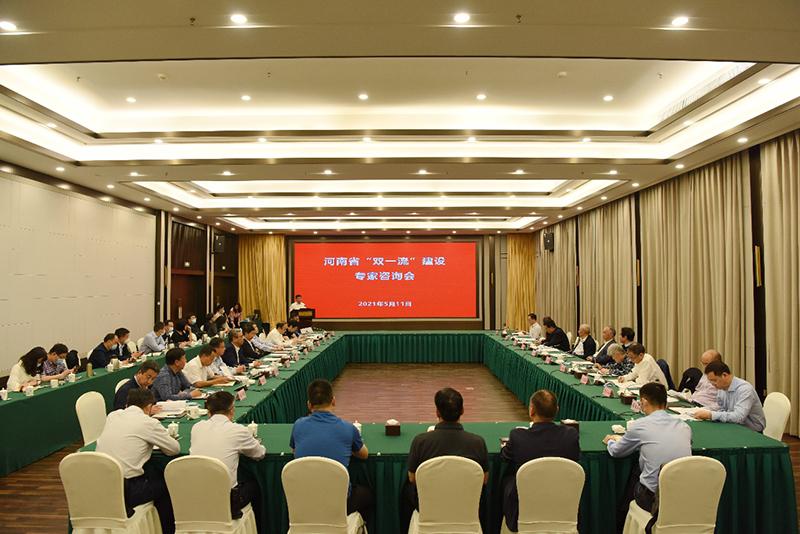 """省""""双一流""""建设专家咨询会在郑州召开"""