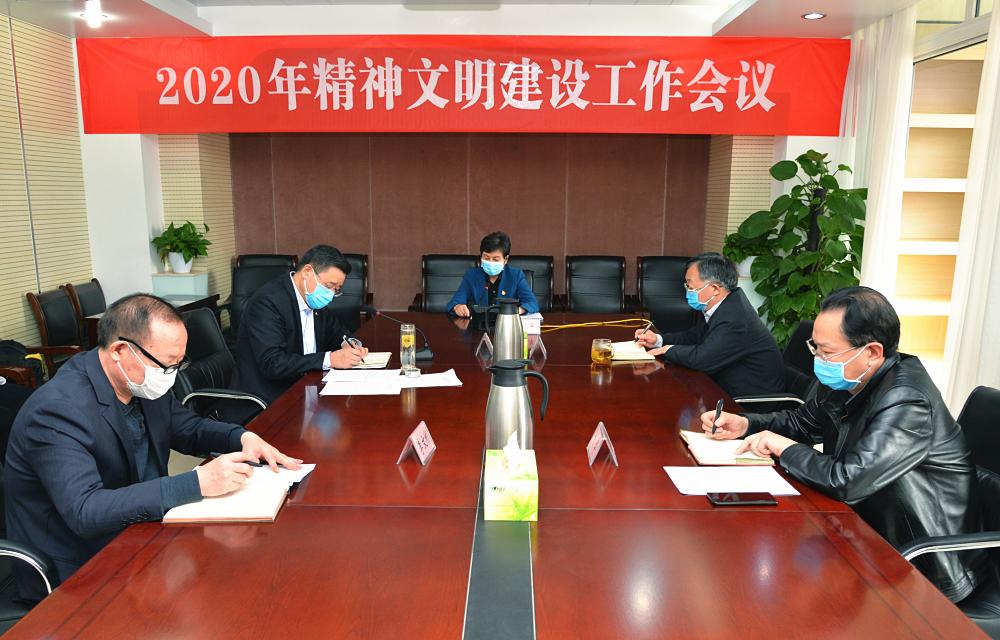 河南省文化和旅游厅召开2020年精神文明建设工作会议