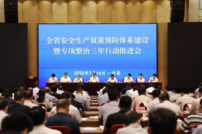 全省安全生产双重预防体系建设暨专项整治三年行动推进会在许昌召开