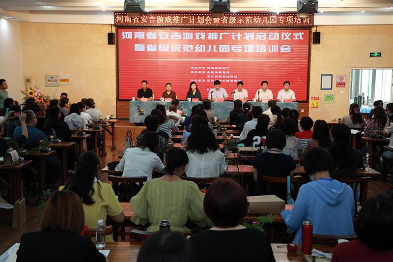 河南省学前教育安吉游戏推广计划启动仪式暨省级示范幼儿园专项培训举行