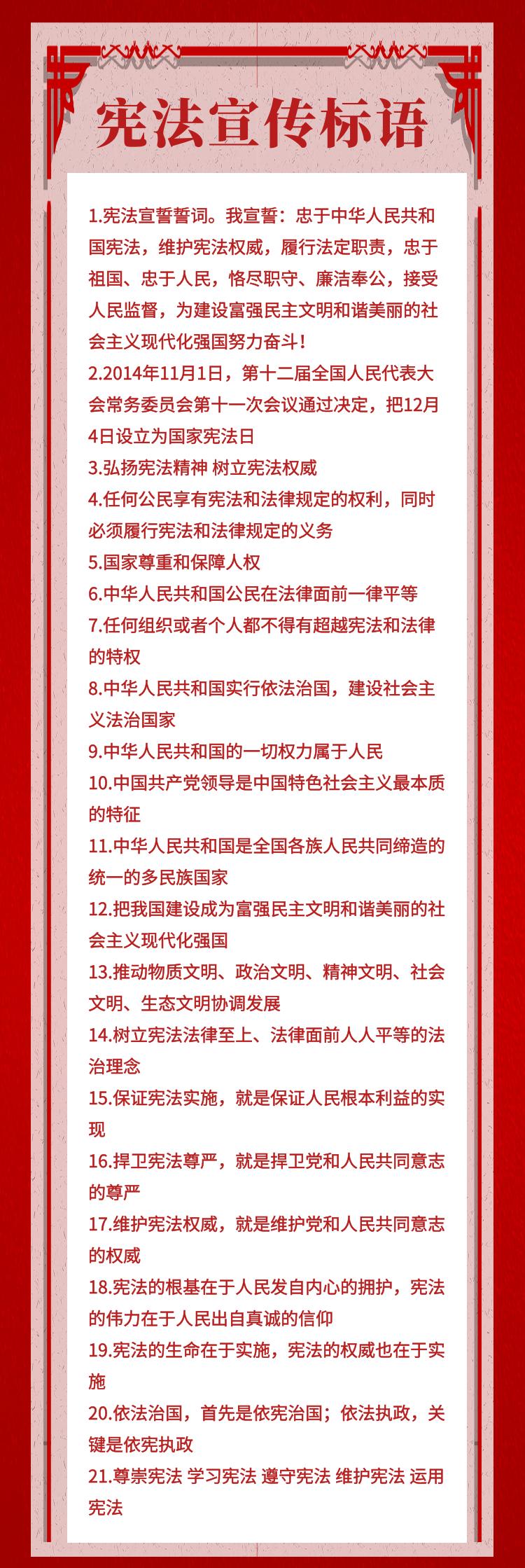 宪法标语_副本.png