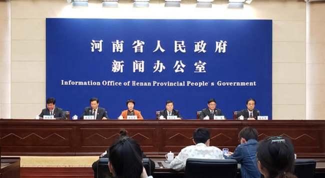 《河南省社会信用条例》施行一周年新闻发布会