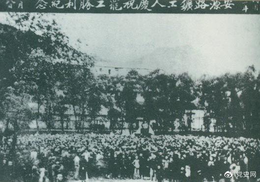 1922年9月14日-18日 安源路矿工人在毛泽东、李立三、刘少奇等组织领导下,举行罢工斗争,取得胜利。图为安源路矿工人庆祝罢工胜利。
