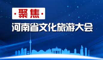 聚焦河南省文化旅游大會