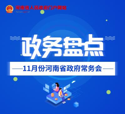 政务盘点 11月份河南省政府常务会