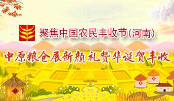 聚焦中国农民丰收节(河南)