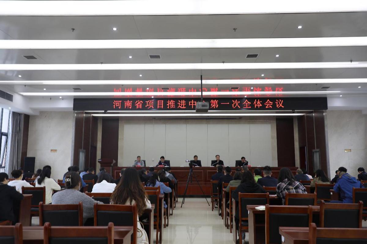 河南省项目推进中心召开第一次全体会议