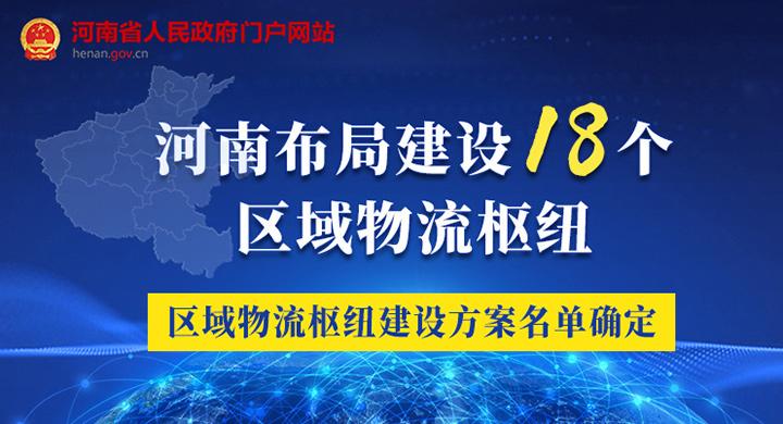 图解:河南布局建设18个区域物流枢纽