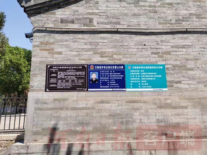 """安阳为全市文物筑牢安全""""保护网"""""""