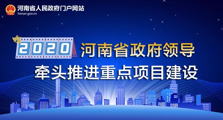 图解:河南省政府领导牵头推进重点项目建设