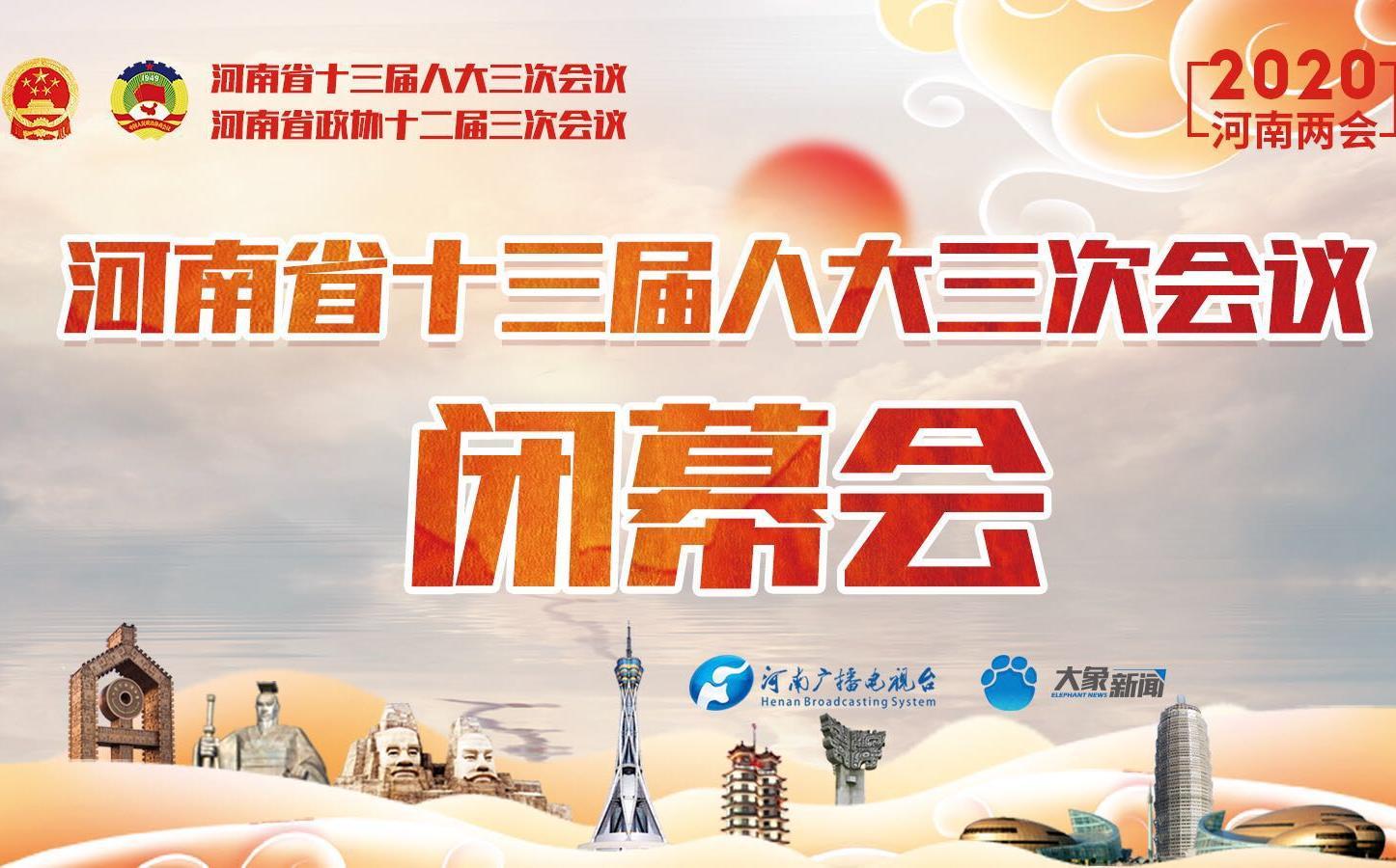 回看:河南省十三届人大三次会议闭幕会