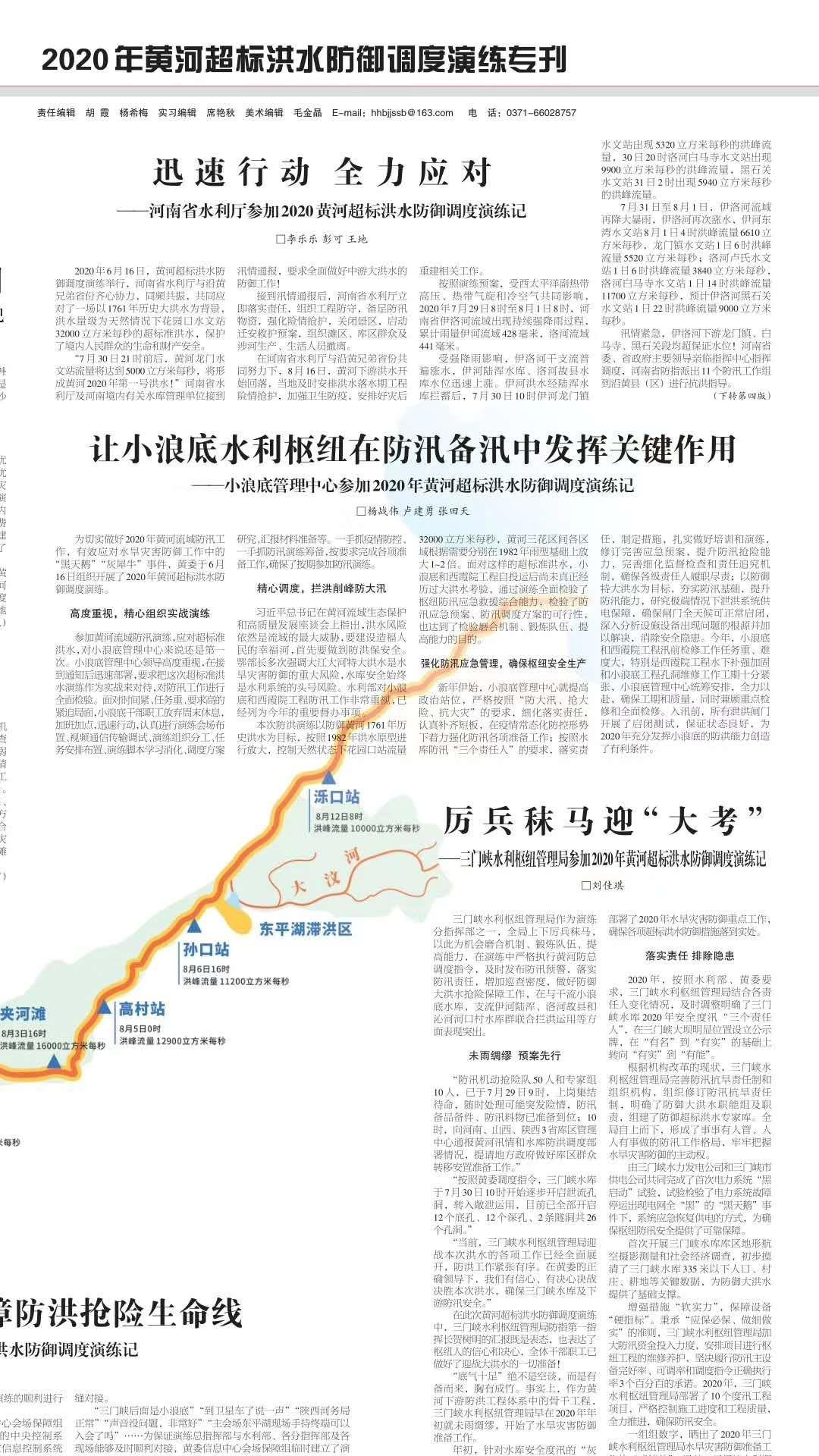 黄河报:迅速行动 全力应对——河南省水利厅参加2020黄河超标洪水防御调度演练记