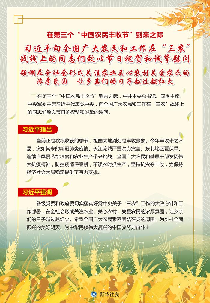 习近平丰收节的祝福:让乡亲们的日子越过越红火