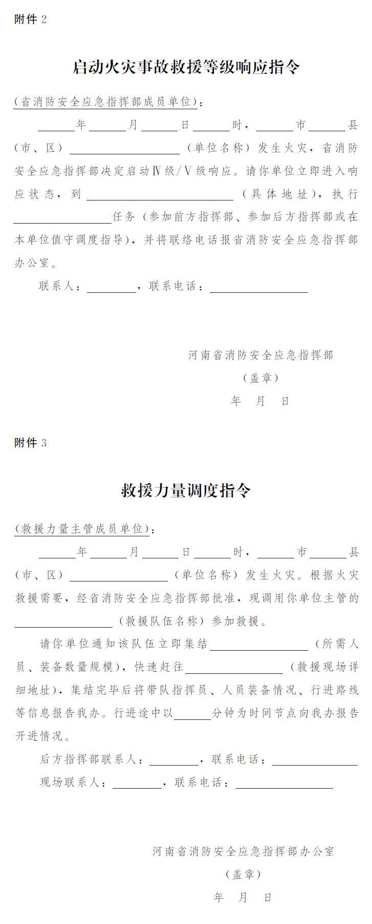 河南省人民政府办公厅关于印发河南省火灾事故救援预案的通知