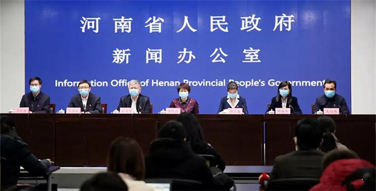 河南省新冠肺炎疫情防控專題第十一場新聞發布會