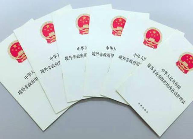 省發展改革委開展《中華人民共和國境外非政府組織境內活動管理法》實施四周年普法宣傳活動