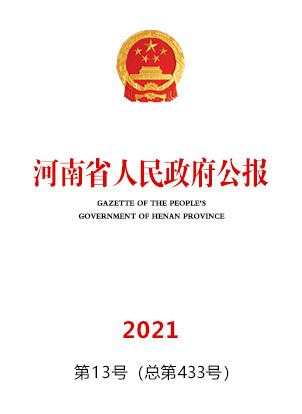 河南省人民政府公报2021年第13号(总第433号)