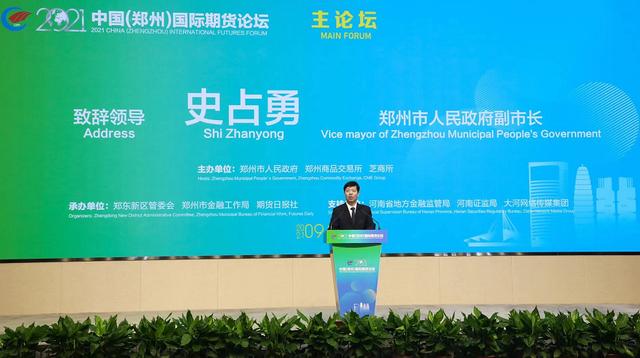 """2021中国(郑州)国际期货论坛""""云""""端开幕<br>方星海、洪磊等共论期货市场新未来"""