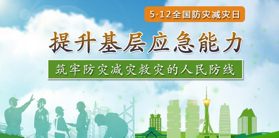 河南省2020年防灾减灾宣传周