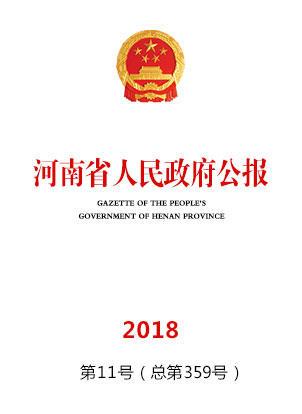 河南省人民政府公报2018年第11号(总第359号)