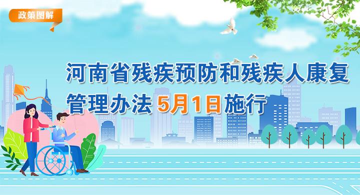 圖解:《河南省殘疾預防和殘疾人康復管理辦法》5月1日起施行