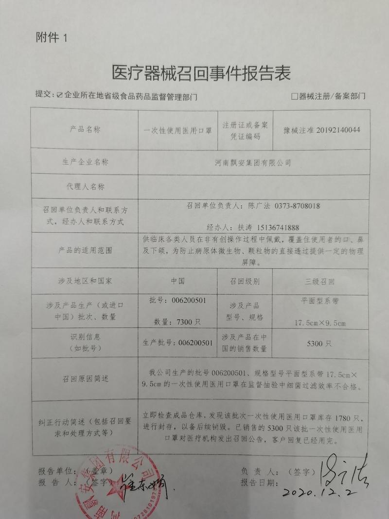 河南飘安集团有限公司对一次性使用医用口罩主动召回