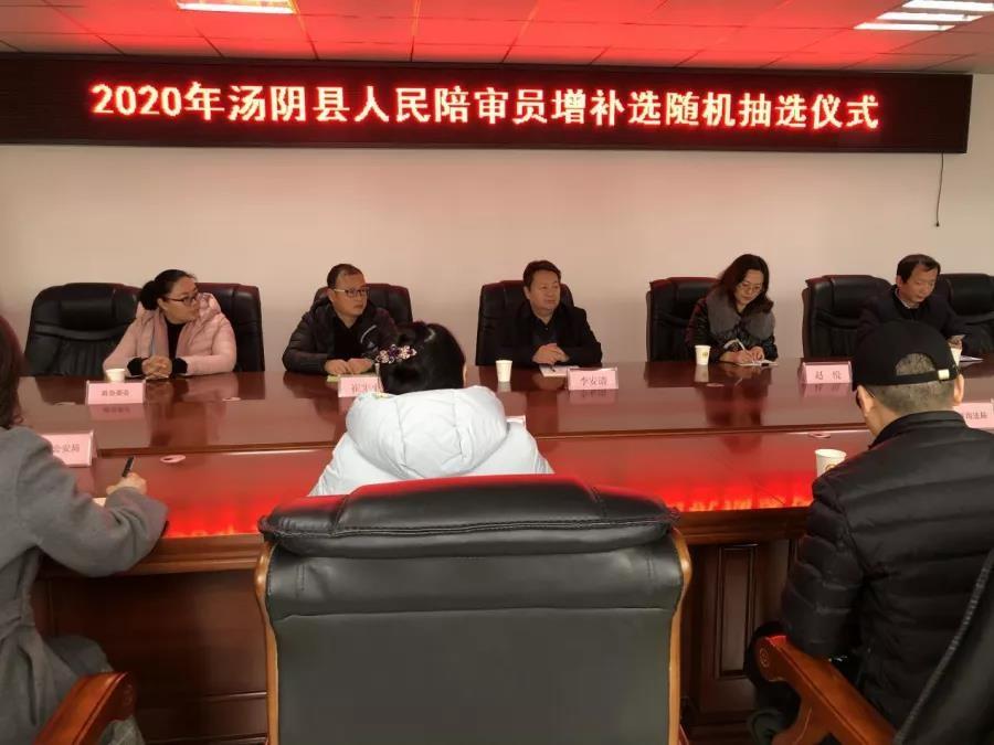 汤阴县举行人民陪审员增补选随机抽选仪式