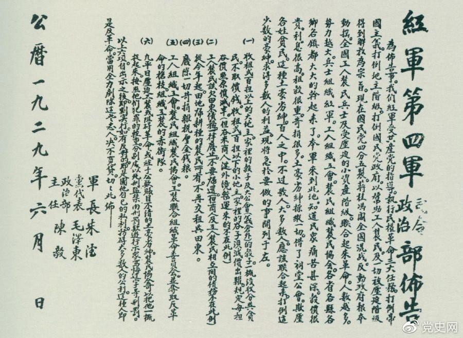 1929年6月,朱德、毛泽东、陈毅联合署名的红四军司令部、政治部布告。