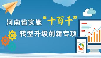 """图解:河南省实施""""十百千""""转型升级创新专项"""