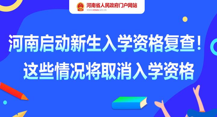 图解:河南启动新生入学资格复查!这些情况将取消入学资格