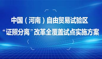 """图解:中国(河南)自由贸易试验区""""证照分离""""改革全覆盖试点实施方案"""