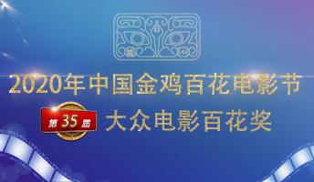 2020年中国金鸡百花电影节