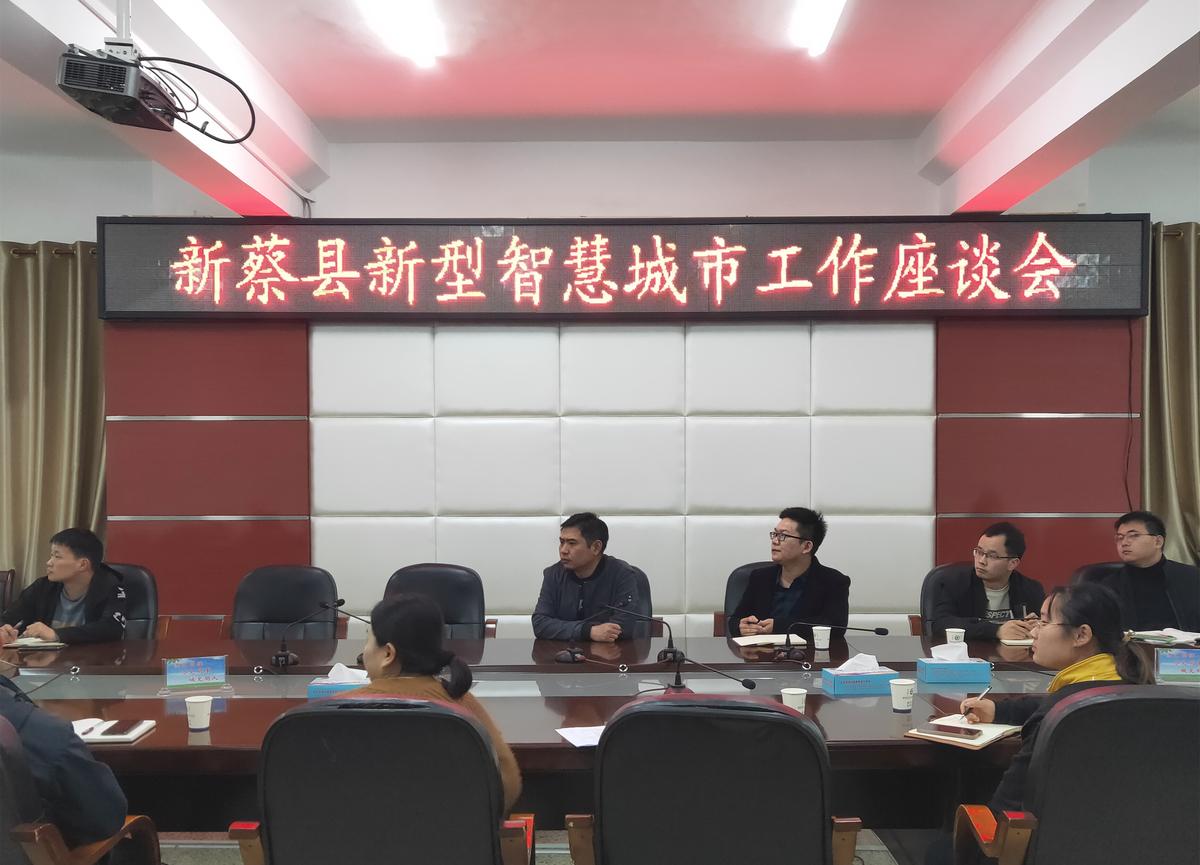 新蔡县新型智慧城市工作座谈会召开