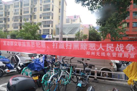 郑州无线电管理局多形式开展扫黑除恶专项斗争宣传活动