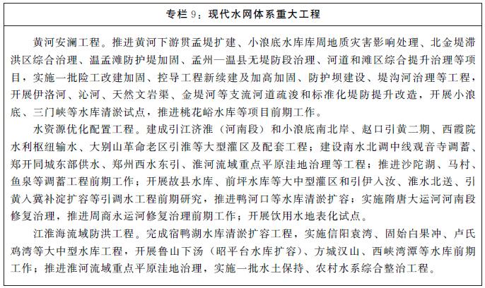 河南省人民政府关于印发河南省国民经济和社会发展第十四个五年规划和二〇三五年远景目标纲要的通知