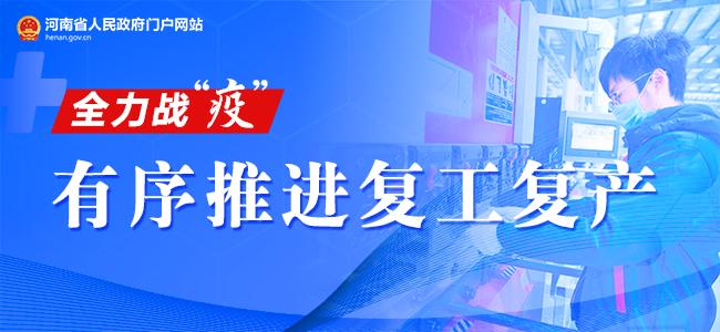 @河南人 省政府网站开设政策专栏 助力复工复产