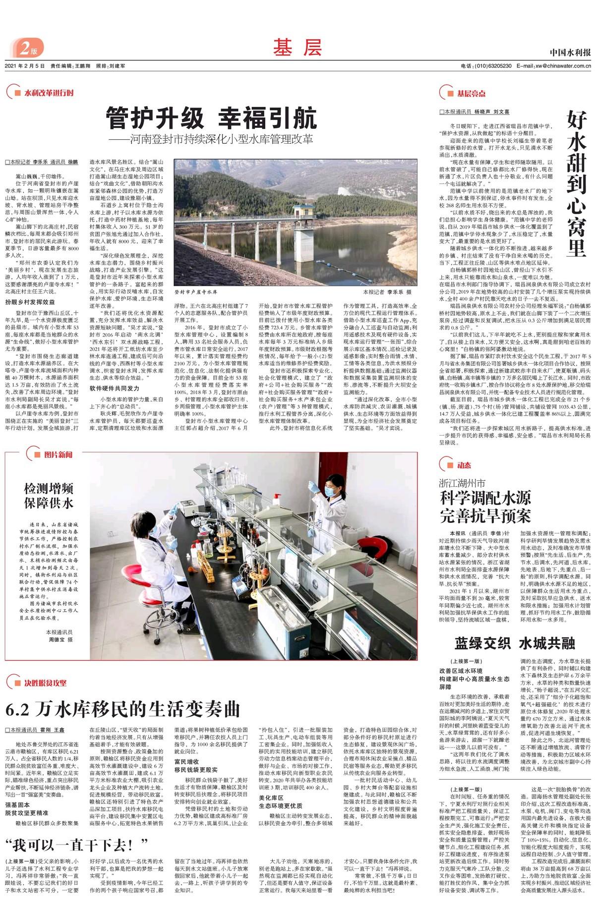 中国水利报:管护升级  幸福引航——河南登封市持续深化小型水库管理改革
