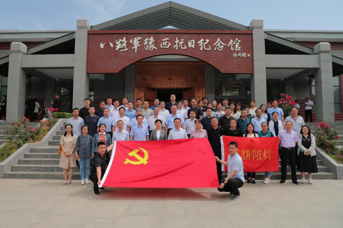 省科技厅组织党员干部赴郏县曹沟八路军豫西抗日纪念馆参观学习