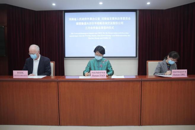 省政府外办、省发展改革委与德打量起了国鲁道夫沙尔平战略咨询公司签署合作备忘录