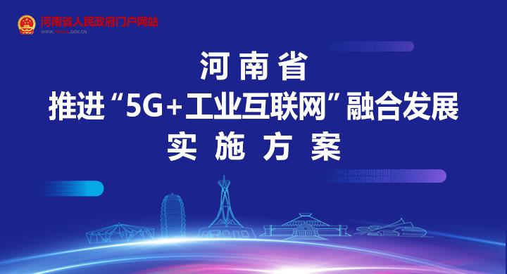 """图解:河南省推进""""5G+工业互联网""""融合发展实施方案"""