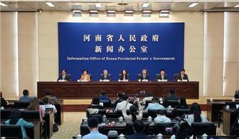"""河南省""""構建一流創新生態 建設國家創新高地""""新聞發布會"""